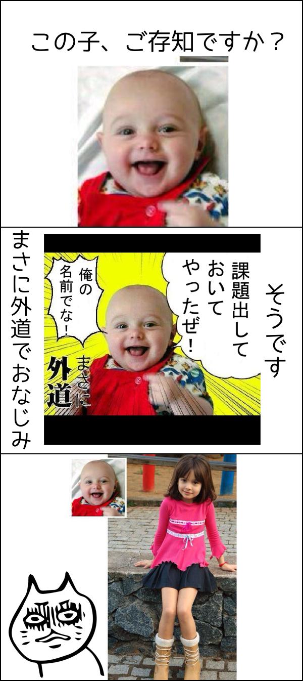 【まさに外道】でお馴染みの赤ちゃんが成長していたwwwwwwww ...