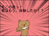 コスモベアー〜未来への挑戦〜(CM)