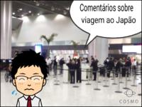 日本旅行コメント